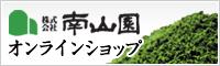 株式会社南山園オンラインショップ