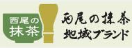「西尾の抹茶」は地域ブランドに認定されています。